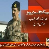 Pak Army Accountability– Breaking News – Geo
