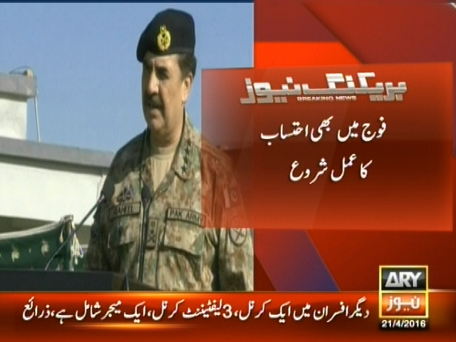 Pak Army Accountability– Breaking News – Geo