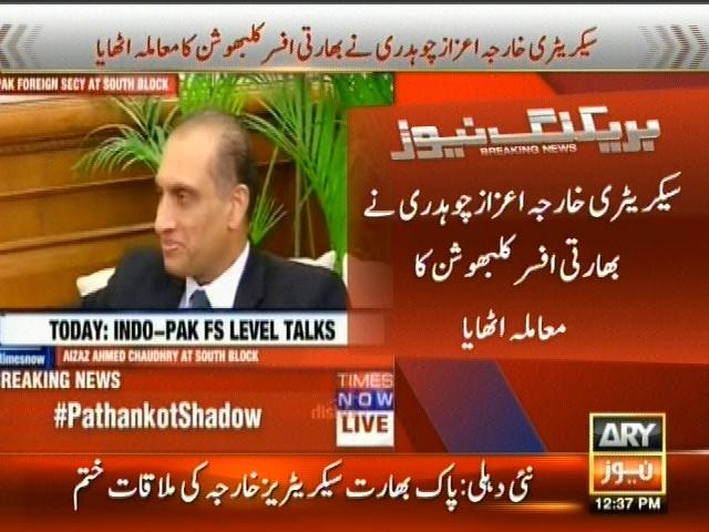 Pak India Secretary Meeting End– Breaking News – Geo