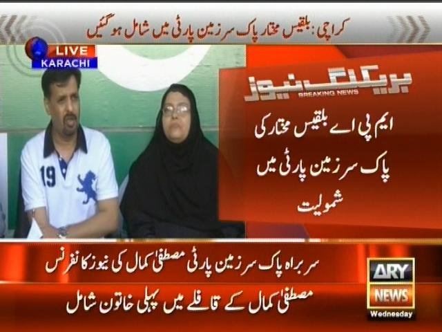 Pak Sar Zameen Party– Breaking News – Geo