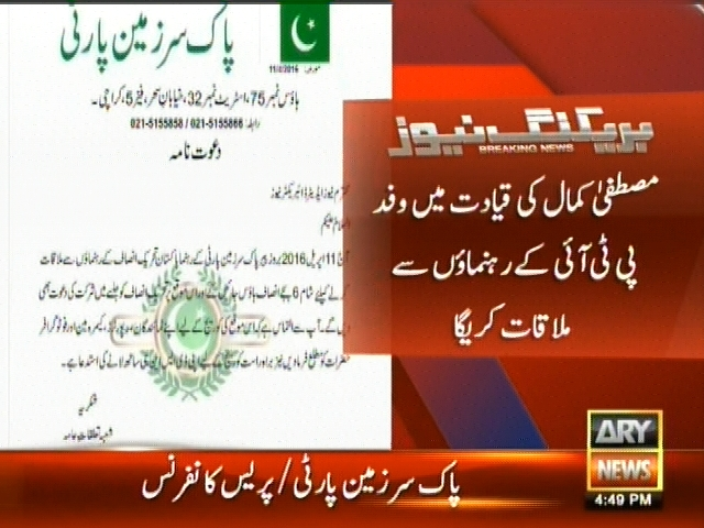 Pak Sarzameen Party– Breaking News – Geo