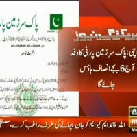 Pak Sarzameen Party– Breaking News – Geo
