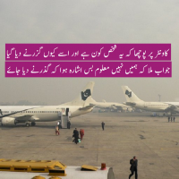 Pakistan Airport