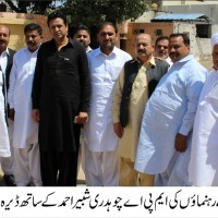 Pakistan Muslim League Leaders Meeting