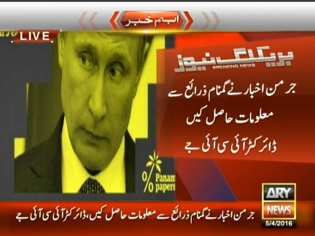 Panama Papers– Breaking News – Geo