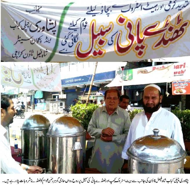 Peshawari Chipley Kebab Shah Faisal Town Heat Stroke Camp