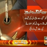 Petrol Price– Breaking News – Geo