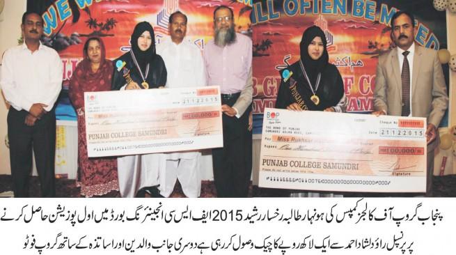 Punjab Group College