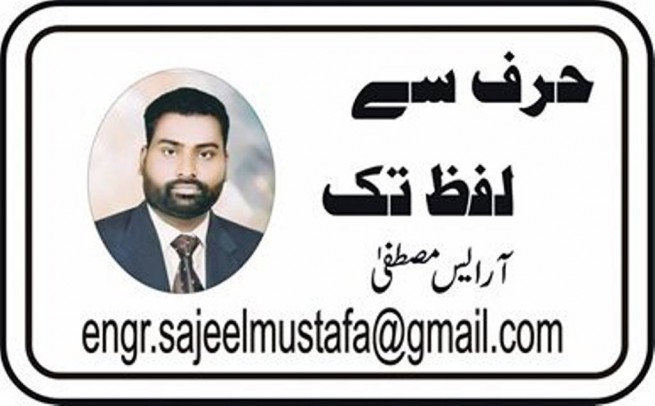 RS Mustafa