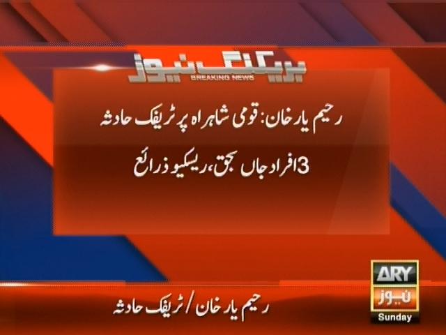 Rahim Yar Khan Accident– Breaking News – Geo