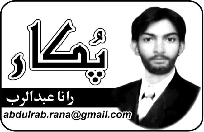 Rana Abdul Rab Logo