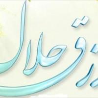 Rizq Halal