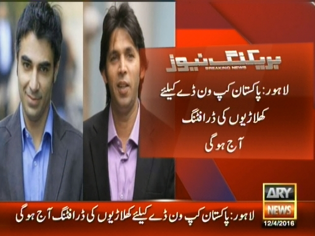 Salman Butt and Muhammad Asif– Breaking News – Geo