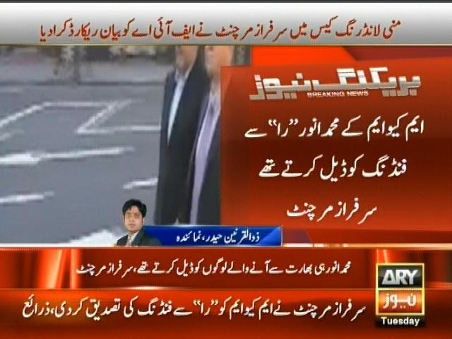 Sarfaraz Merchant Statement Record– Breaking News – Geo