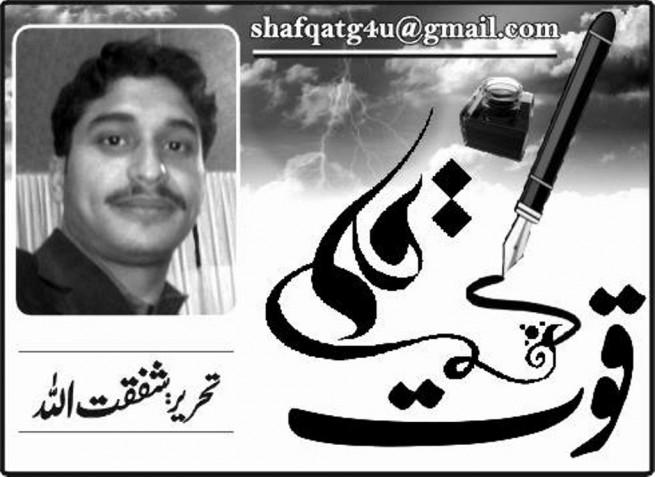 Shafqat Ullah Logo