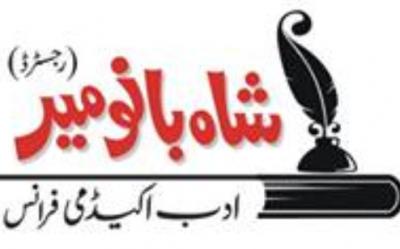 Shah Bano Mir-Adam Academy