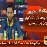 Shahid Afridi Leave Captaincy– Breaking News – Geo