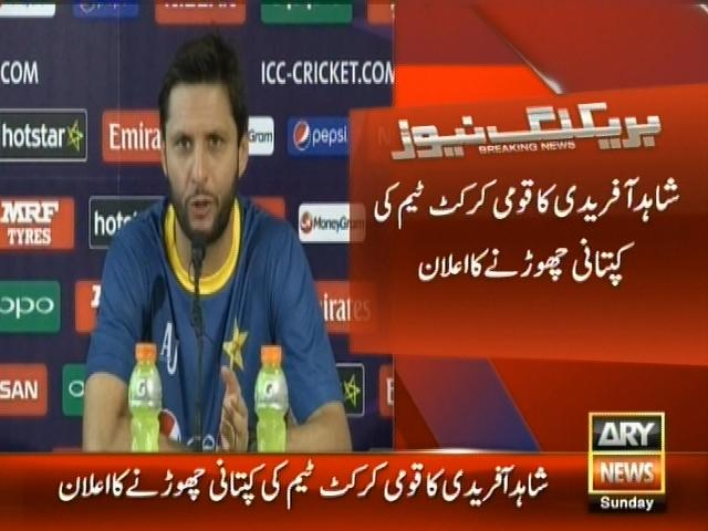Shahid Afridi Leave Captaincy– Breaking News – Geo