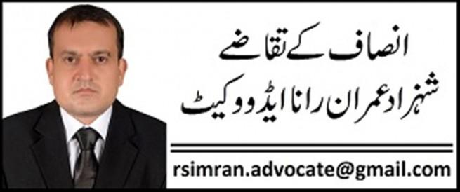 Shahzad Imran Rana Advocate Logo