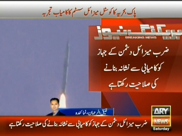 Successful Missile Experience– Breaking News – Geo