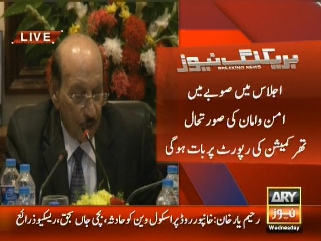 Syed Qaim Ali Shah– Breaking News – Geo