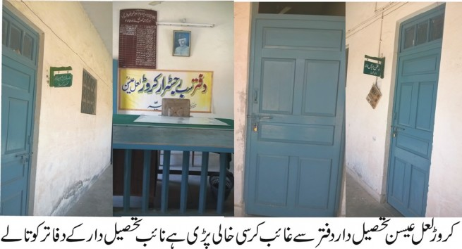 Tahsil Office