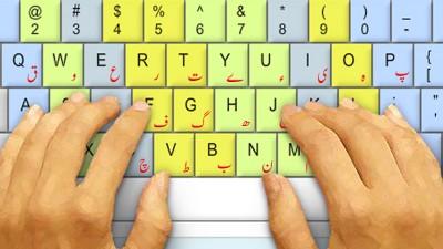 Urdu Typing