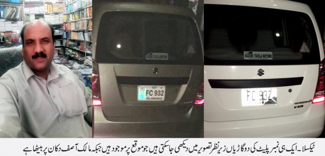 Vehicles Taxila