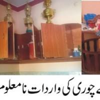 Waris Shah Home