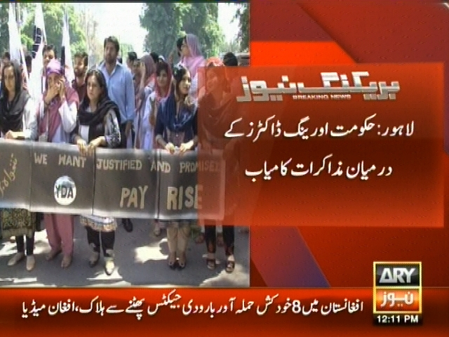 Young Doctors Strike End– Breaking News – Geo