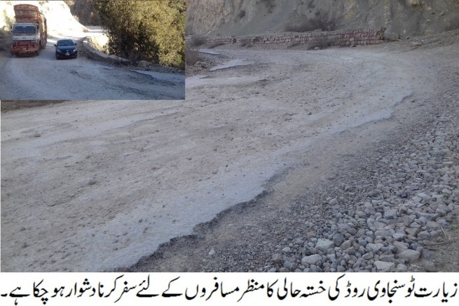 Ziarat to Sinjavi Road