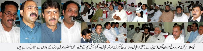 Taxila Election Campaign Genral Body Meeting
