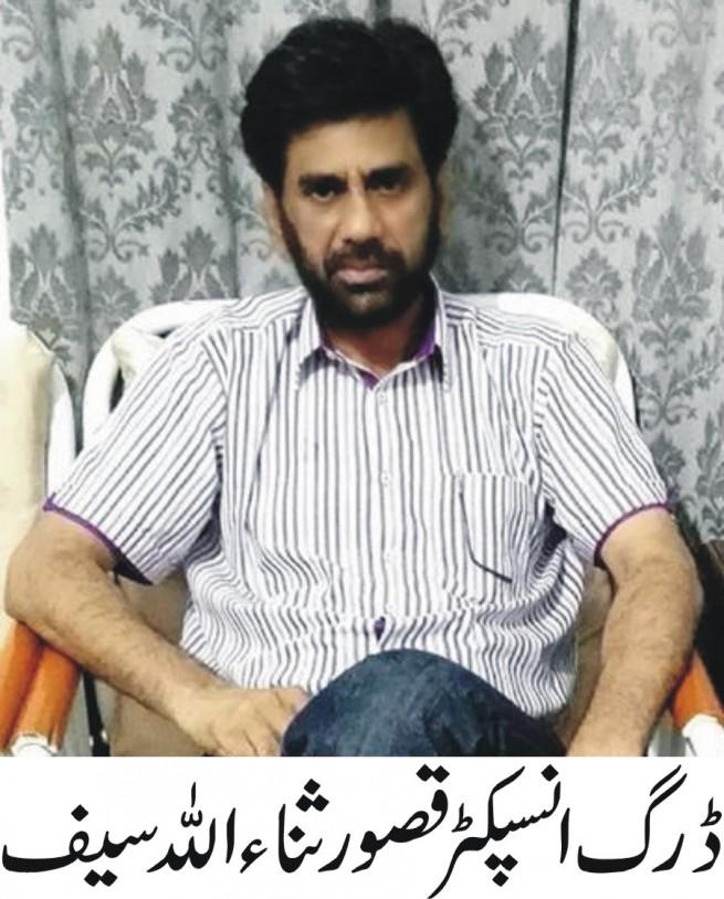 Sanaullah Saif