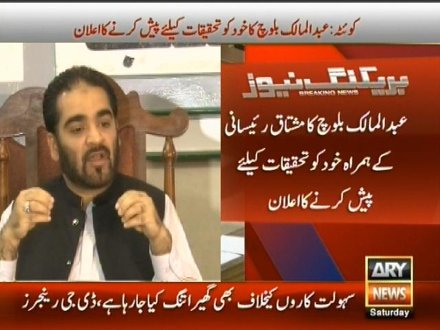 Abdul Malik Baloch– Breaking News – Geo