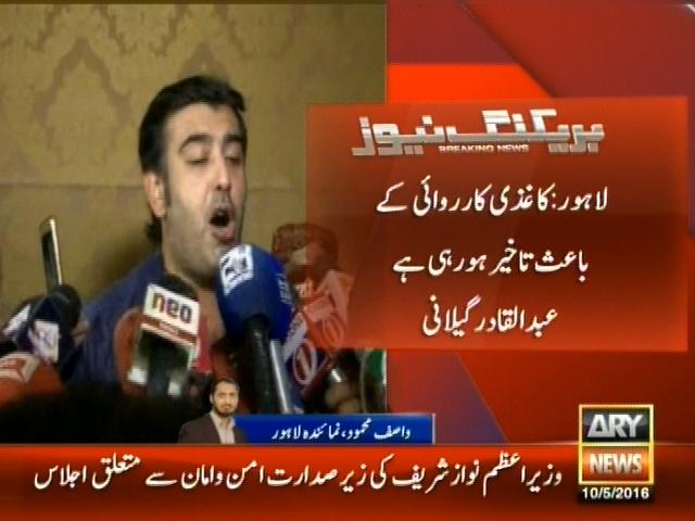 Ali Haider Gilani– Breaking News – Geo