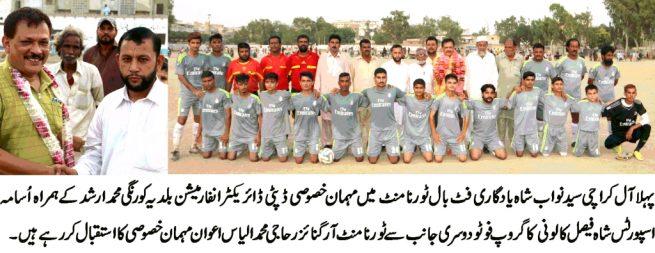 All Karachi Syed Nawab Shah Football Tournament