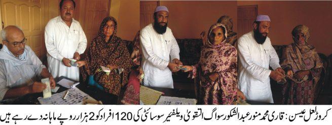 Altqwa Welfare Society
