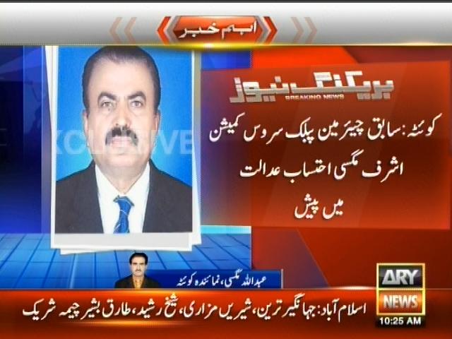 Ashraf Magsi– Breaking News – Geo