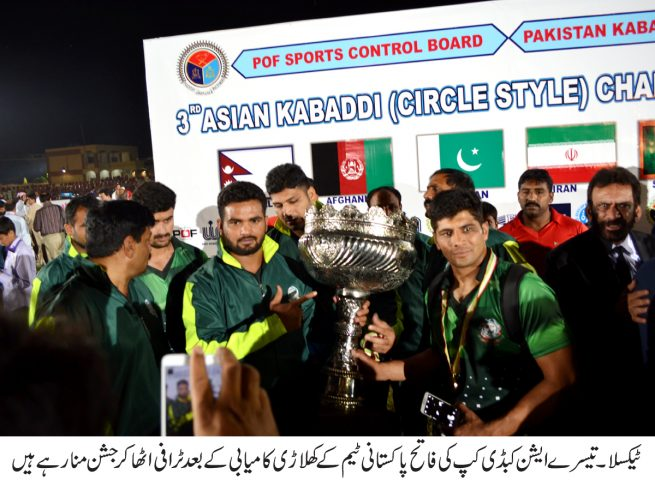Asian circle style Kabaddi Cup