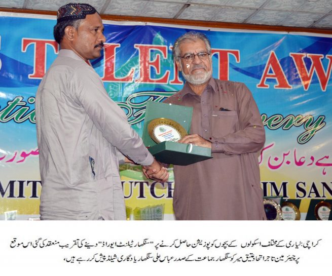 Atiq Mir Receive Shield