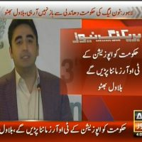 Bilawal Bhutto-Breaking News – Geo