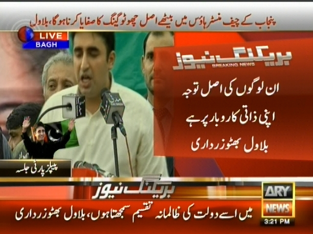Bilawal Speech– Breaking News – Geo