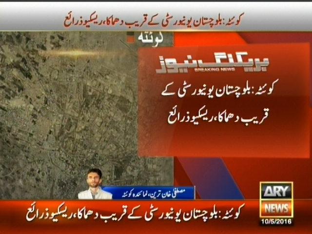 Blast in Balochistan University– Breaking News – Geo