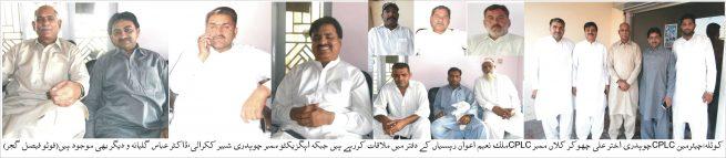 Choudhary Akhtar Ali Meeting