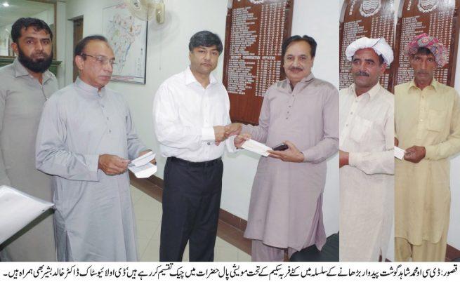 DCO Kasur Mohammad Shahid