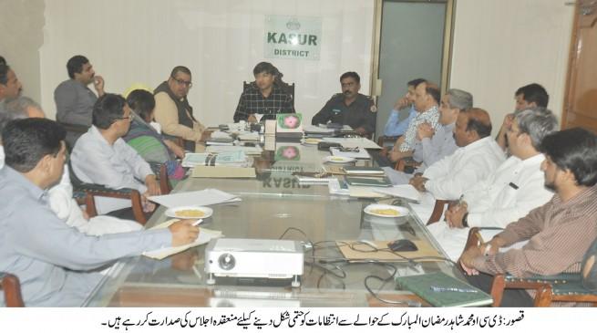 DCO Muhammad Shahid Meeting