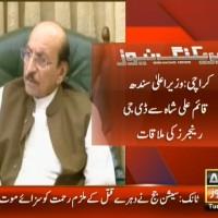 DG Ranger and Qaim Ali Shah– Breaking News – Geo