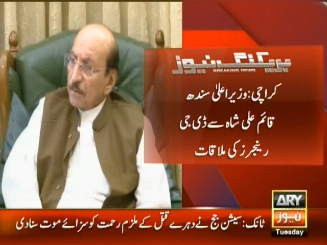 DG Ranger and Qaim Ali Shah– Breaking News – Geo