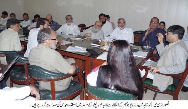 DSO Shahid Meeting