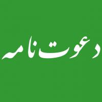 Dawat Nama